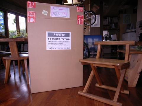折りたたみ椅子1
