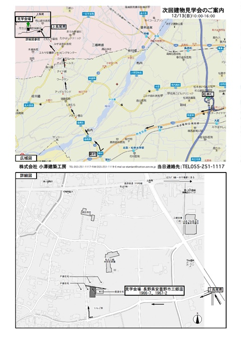 091213 飯吉邸見学会Map