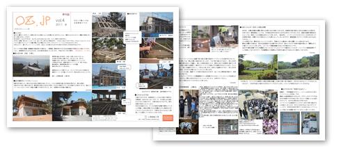 季刊誌『OZ.jp』 vol.04 2011年 春