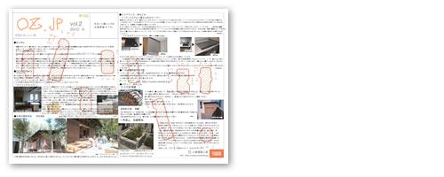季刊誌『OZ.jp』 vol.02 2010年 秋